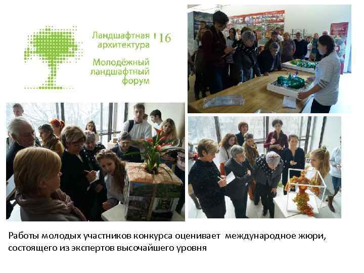 Работы молодых участников конкурса оценивает международное жюри, состоящего из экспертов высочайшего уровня