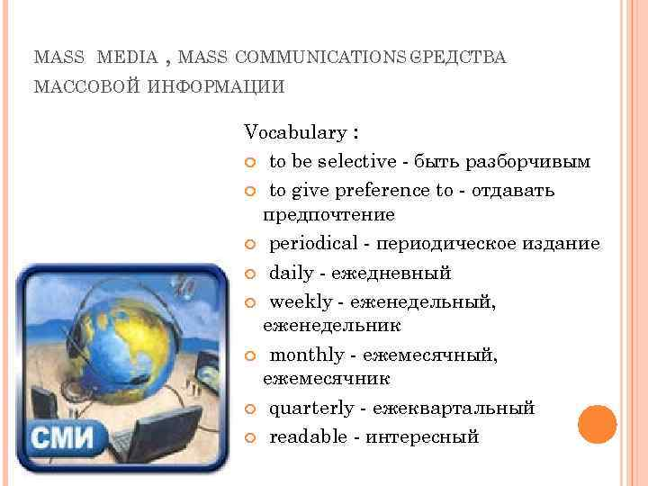 an overview of mass media and its impact on sports As implied above, a primary source is the mass media, especially popular music, film, television, radio, video games, books and the internet in addition, advances in communication allows for the greater transmission of ideas by word of mouth, especially via cell phones.