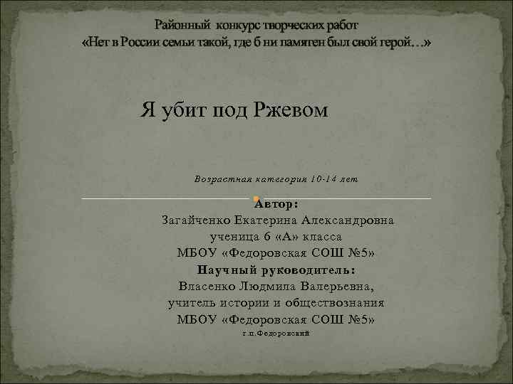 Районный конкурс творческих работ «Нет в России семьи такой, где б ни памятен был