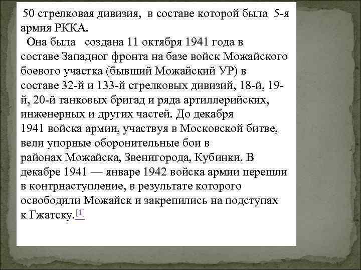 50 стрелковая дивизия, в составе которой была 5 -я армия РККА. Она была
