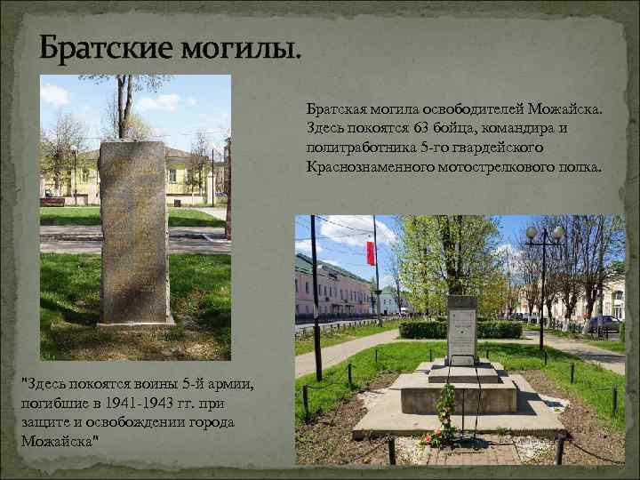 Братские могилы. Братская могила освободителей Можайска. Здесь покоятся 63 бойца, командира и политработника 5