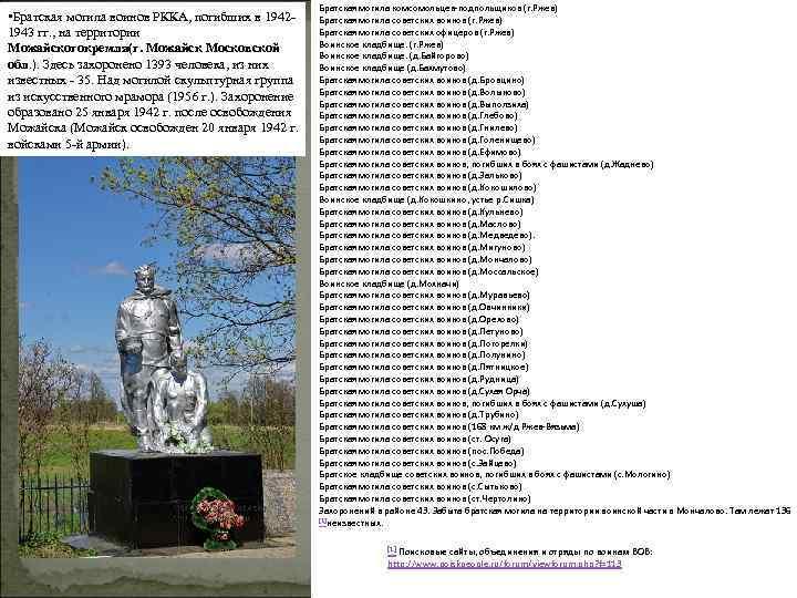 • Братская могила воинов РККА, погибших в 19421943 гг. , на территории Можайскогокремля(г.