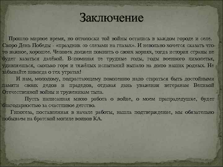 Заключение Прошло мирное время, но отголоски той войны остались в каждом городе и селе.