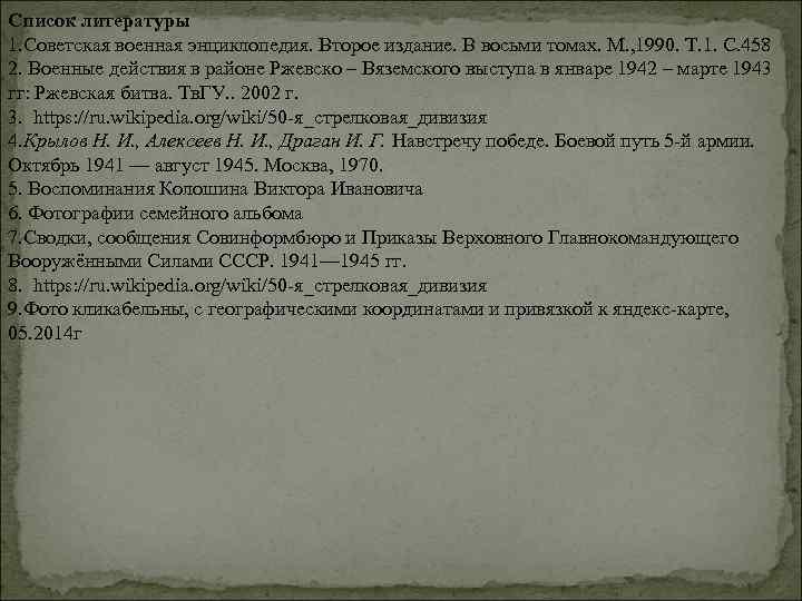 Список литературы 1. Советская военная энциклопедия. Второе издание. В восьми томах. М. , 1990.
