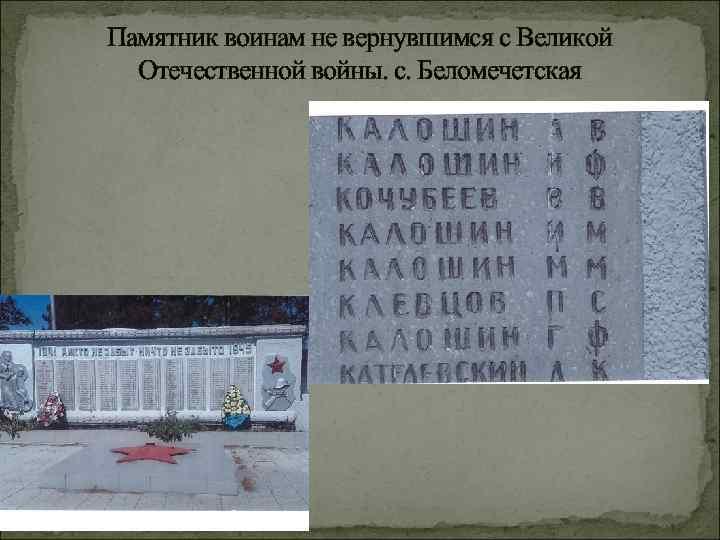 Памятник воинам не вернувшимся с Великой Отечественной войны. с. Беломечетская