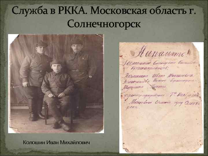 Служба в РККА. Московская область г. Солнечногорск Колошин Иван Михайлович