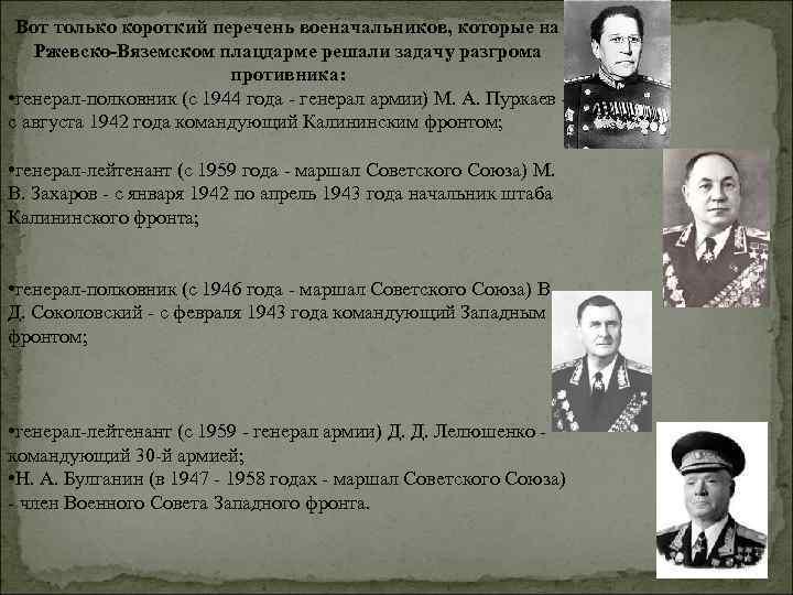 Вот только короткий перечень военачальников, которые на Ржевско-Вяземском плацдарме решали задачу разгрома противника: •