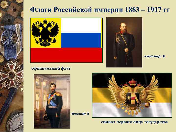 Флаги Российской империи 1883 – 1917 гг Александр III официальный флаг Николай II символ