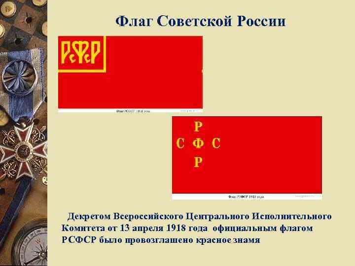 Флаг Советской России Декретом Всероссийского Центрального Исполнительного Комитета от 13 апреля 1918 года официальным