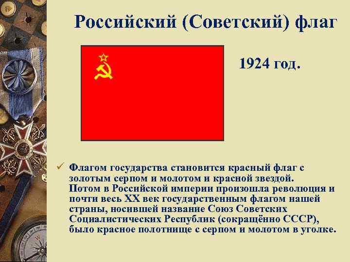 Российский (Советский) флаг 1924 год. ü Флагом государства становится красный флаг с золотым серпом