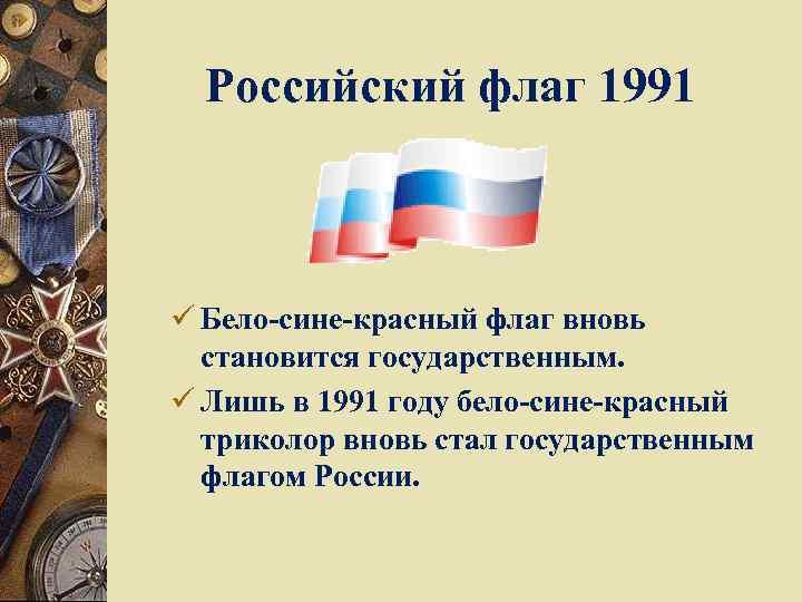 Российский флаг 1991 ü Бело-сине-красный флаг вновь становится государственным. ü Лишь в 1991 году