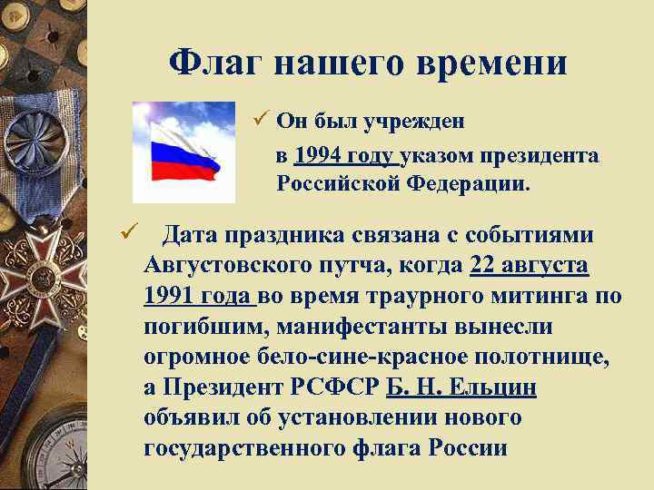 Флаг нашего времени ü Он был учрежден в 1994 году указом президента Российской Федерации.