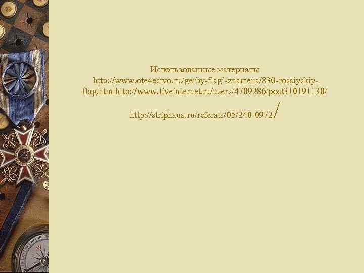 Использованные материалы http: //www. ote 4 estvo. ru/gerby-flagi-znamena/830 -rossiyskiyflag. htmlhttp: //www. liveinternet. ru/users/4709286/post 310191130/