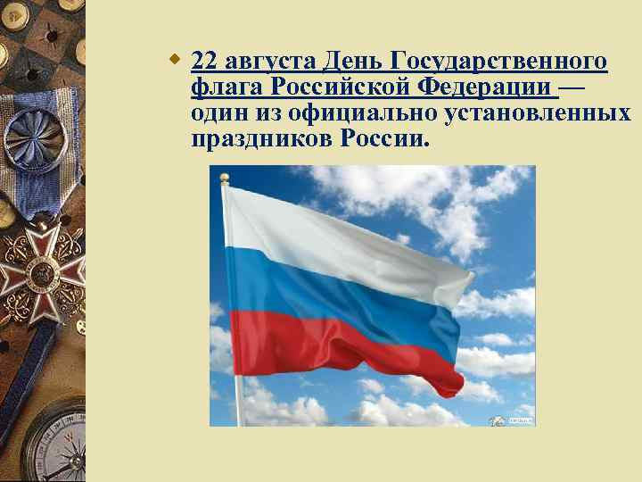 w 22 августа День Государственного флага Российской Федерации — один из официально установленных праздников