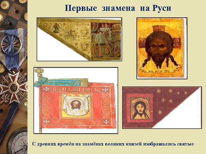 Первые знамена на Руси С древних времён на знамёнах великих князей изображались святые