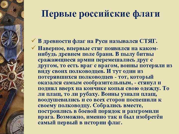 Первые российские флаги ü В древности флаг на Руси назывался СТЯГ. ü Наверное, впервые