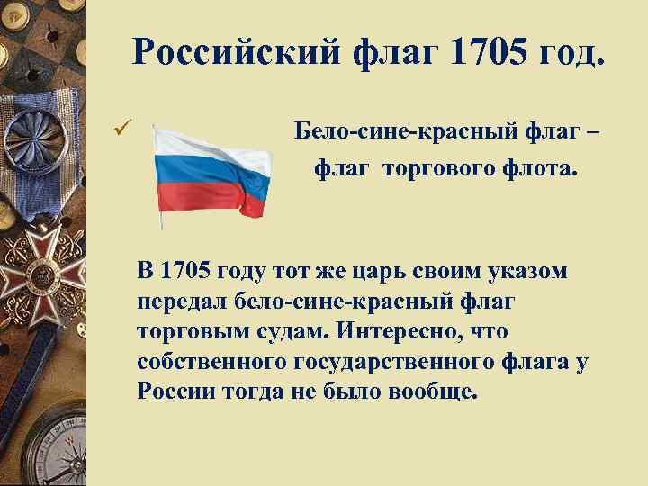 Российский флаг 1705 год. ü Бело-сине-красный флаг – флаг торгового флота. В 1705 году