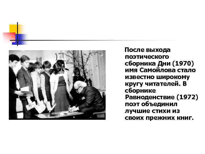После выхода поэтического сборника Дни (1970) имя Самойлова стало известно широкому кругу читателей. В