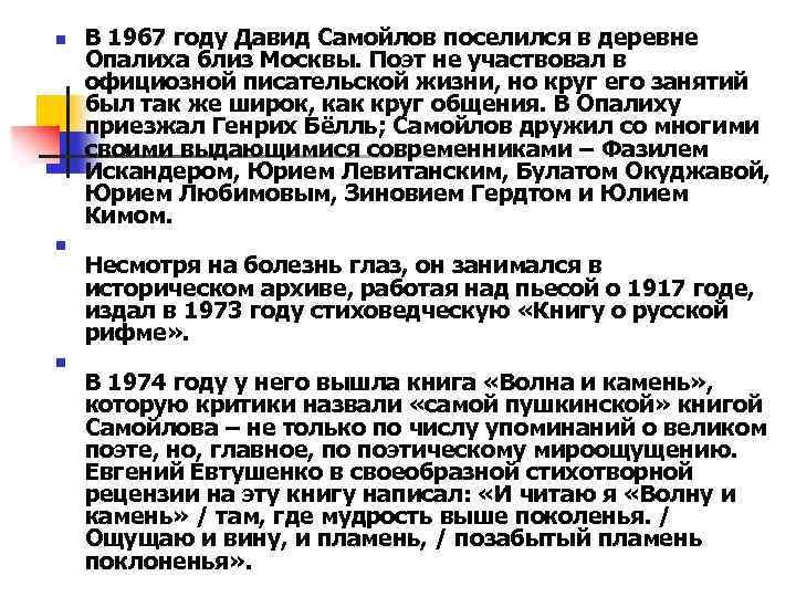 n n n В 1967 году Давид Самойлов поселился в деревне Опалиха близ Москвы.