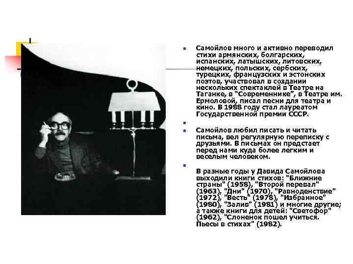 n n Самойлов много и активно переводил стихи армянских, болгарских, испанских, латышских, литовских, немецких,