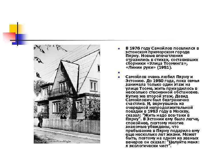n n n В 1976 году Самойлов поселился в эстонском приморском городе Пярну. Новые