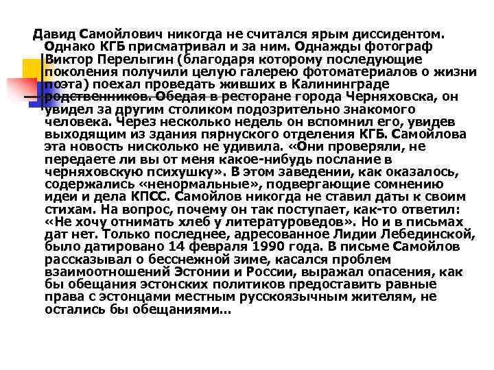 Давид Самойлович никогда не считался ярым диссидентом. Однако КГБ присматривал и за ним. Однажды
