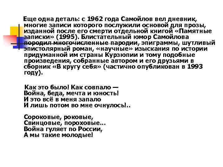 Еще одна деталь: с 1962 года Самойлов вел дневник, многие записи которого послужили основой
