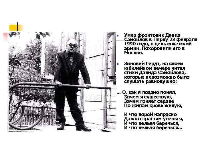 n n Умер фронтовик Давид Самойлов в Пярну 23 февраля 1990 года, в день