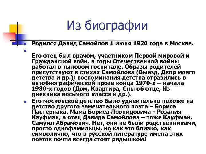 Из биографии n n n Родился Давид Самойлов 1 июня 1920 года в Москве.