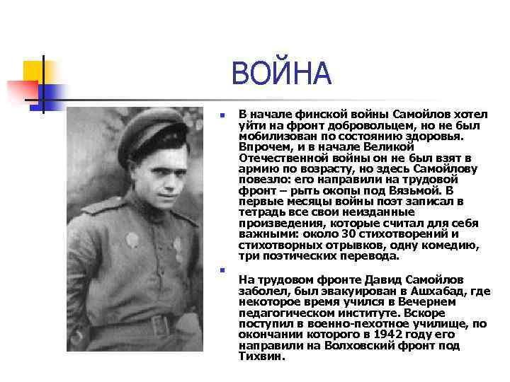 ВОЙНА n n В начале финской войны Самойлов хотел уйти на фронт добровольцем, но
