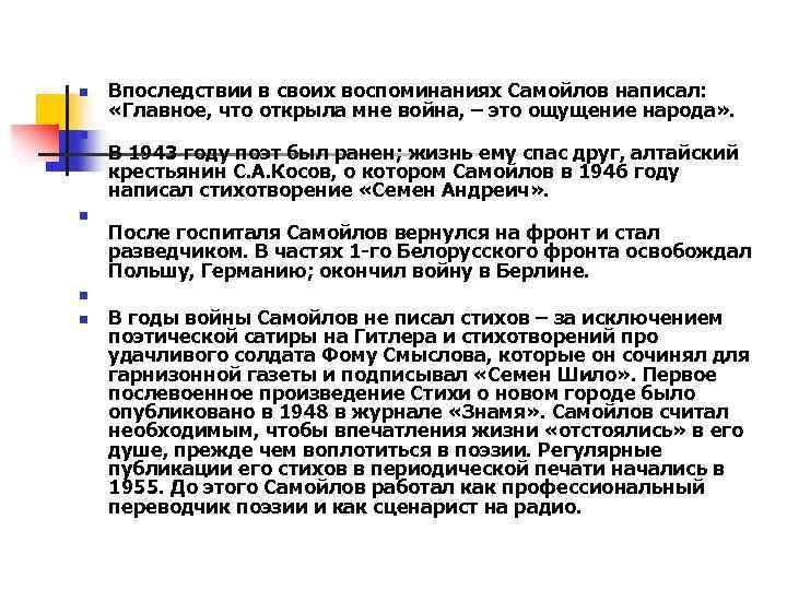 n n n Впоследствии в своих воспоминаниях Самойлов написал: «Главное, что открыла мне война,