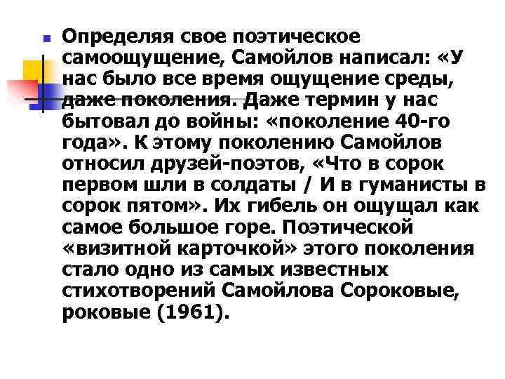 n Определяя свое поэтическое самоощущение, Самойлов написал: «У нас было все время ощущение среды,