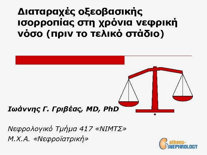 Διαταραχές οξεοβασικής ισορροπίας στη χρόνια νεφρική νόσο (πριν το τελικό στάδιο) Ιωάννης Γ. Γριβέας,
