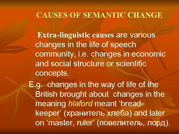 CAUSES OF SEMANTIC CHANGE Extra-linguistic causes are various changes in the life of speech