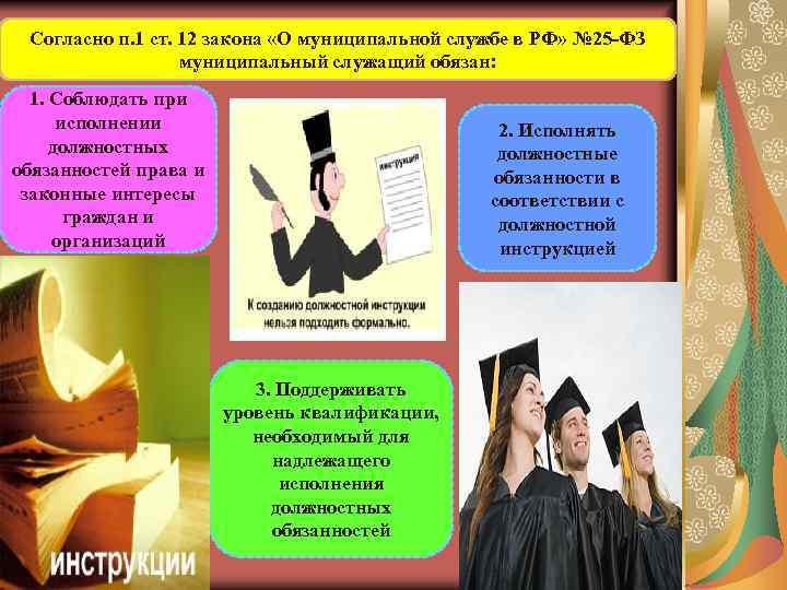Согласно п. 1 ст. 12 закона «О муниципальной службе в РФ» № 25 -ФЗ