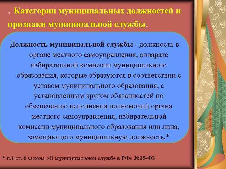. Категории муниципальных должностей и признаки муниципальной службы. Должность муниципальной службы - должность в