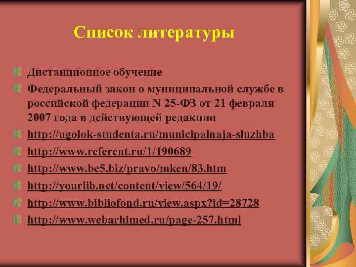 Список литературы Дистанционное обучение Федеральный закон о муниципальной службе в российской федерации N 25