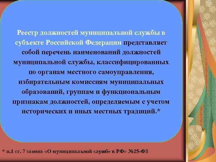 Реестр должностей муниципальной службы в субъекте Российской Федерации представляет собой перечень наименований должностей муниципальной