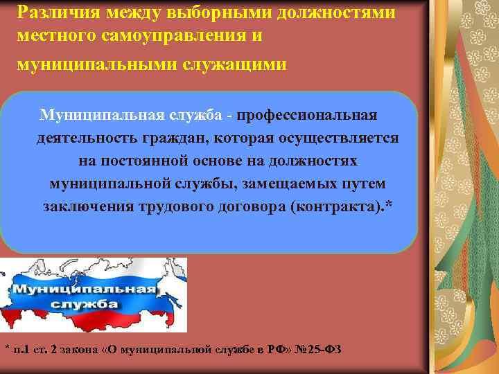 Различия между выборными должностями местного самоуправления и муниципальными служащими Муниципальная служба - профессиональная деятельность