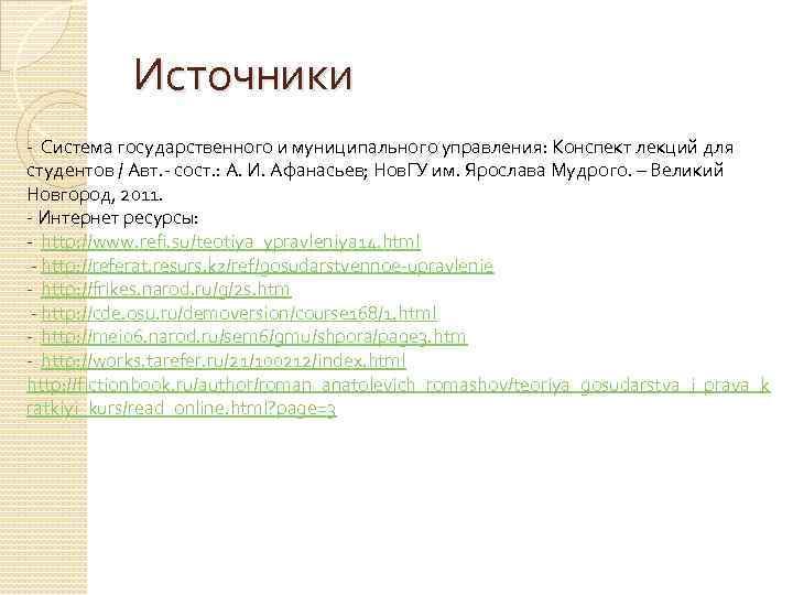 Источники - Система государственного и муниципального управления: Конспект лекций для студентов / Авт. -