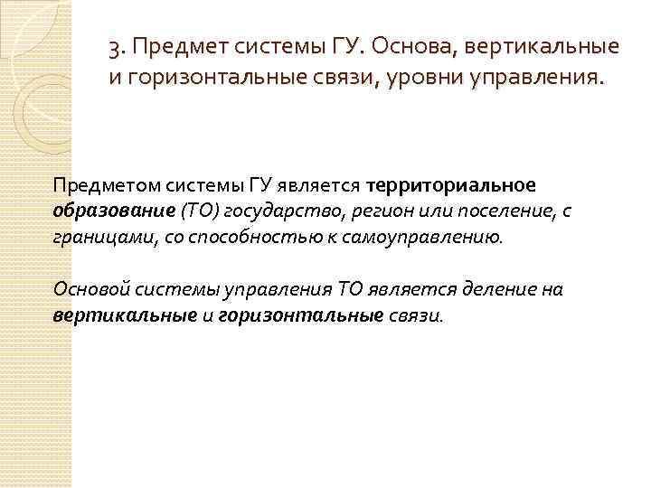 3. Предмет системы ГУ. Основа, вертикальные и горизонтальные связи, уровни управления. Предметом системы ГУ