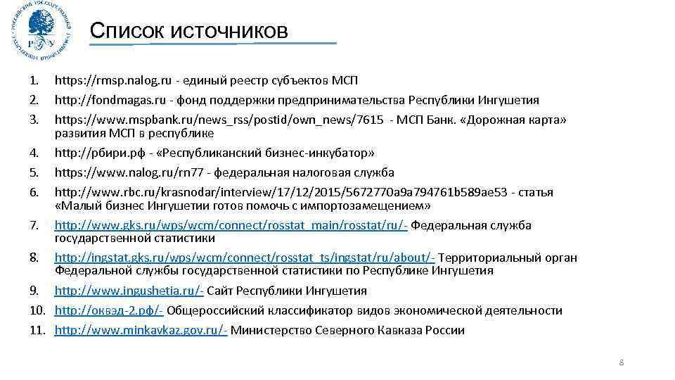 Список источников 1. 2. 3. https: //rmsp. nalog. ru - единый реестр субъектов МСП
