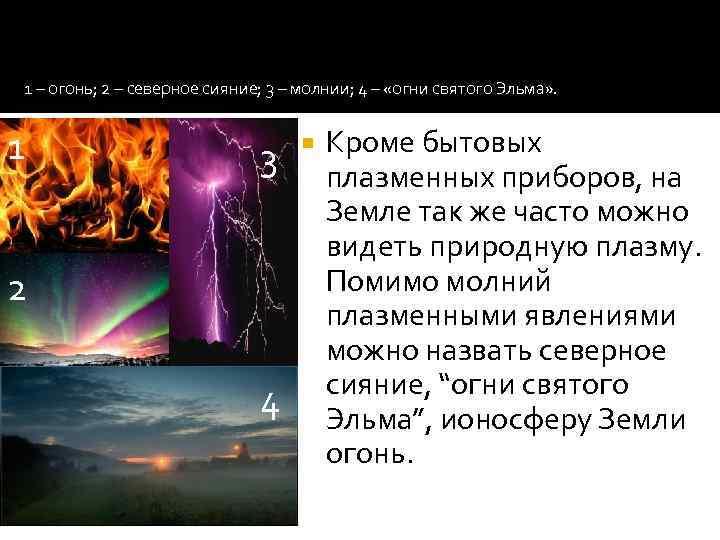 1 – огонь; 2 – северное сияние; 3 – молнии; 4 – «огни святого