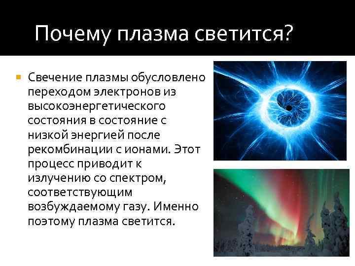 Почему плазма светится? Свечение плазмы обусловлено переходом электронов из высокоэнергетического состояния в состояние с
