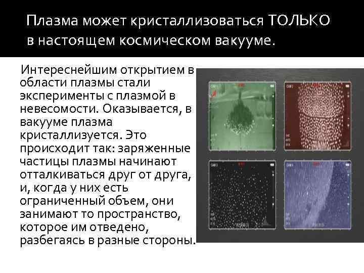 Плазма может кристаллизоваться ТОЛЬКО в настоящем космическом вакууме. Интереснейшим открытием в области плазмы стали