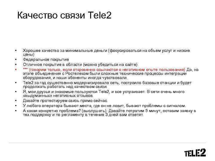 Качество связи Tele 2 • • • Хорошее качество за минимальные деньги (фокусироваться на