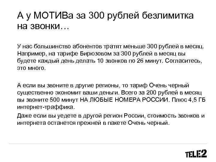 А у МОТИВа за 300 рублей безлимитка на звонки… У нас большинство абонентов тратят