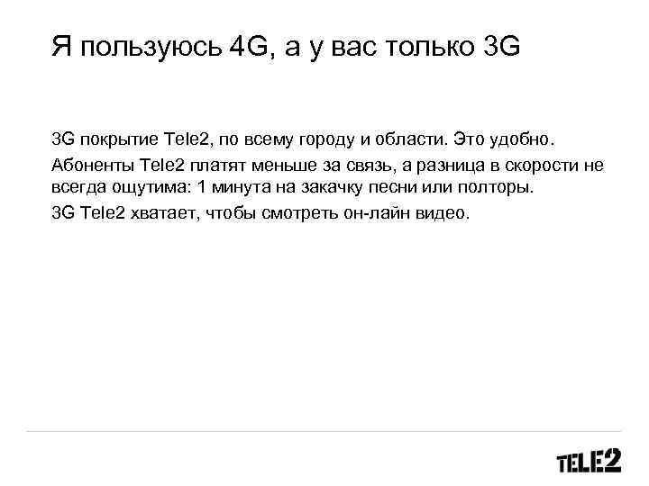 Я пользуюсь 4 G, а у вас только 3 G 3 G покрытие Tele