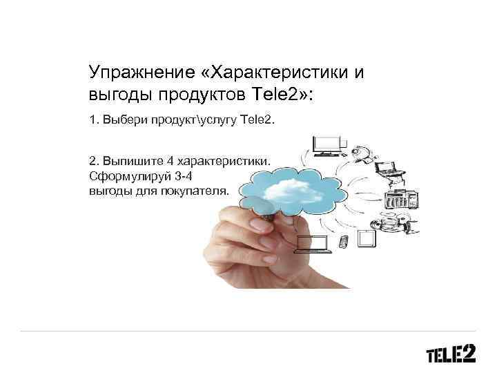 ЛОГИЧЕСКИЕ ПРИЕМЫ В Упражнение «Характеристики ПРЕЗЕНТАЦИИ : выгоды продуктов Tele 2» : 1. Выбери