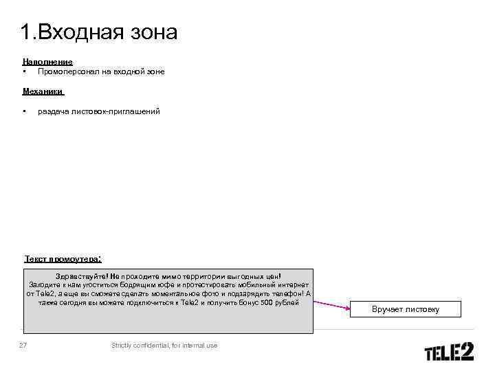 1. Входная зона Наполнение • Промоперсонал на входной зоне Механики • раздача листовок-приглашений Текст